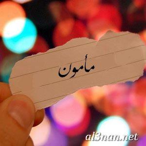 صور-اسم-مامون،-خلفيات-اسم-مامون-،-رمزيات-اسم-مامون_00069 صور اسم  مأمون 2020, خلفيات اسم مأمون, رمزيات اسم مأمون