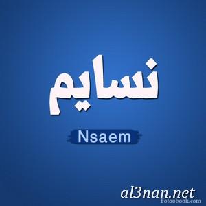 صور-اسم-نسايم،-خلفيات-اسم-نسايم-،-رمزيات-اسم-نسايم_00246 صور اسم   نسايم 2020, خلفيات اسم  نسايم , رمزيات اسم  نسايم