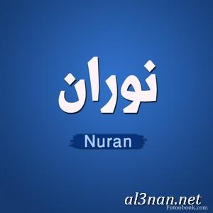 صور-اسم-نوران،-خلفيات-اسم-نوران-،-رمزيات-اسم-نوران_00287 صور اسم نوران 2020, خلفيات اسم نوران , رمزيات اسم نوران