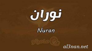 صور-اسم-نوران،-خلفيات-اسم-نوران-،-رمزيات-اسم-نوران_00300-300x169 صور اسم نوران 2020, خلفيات اسم نوران , رمزيات اسم نوران