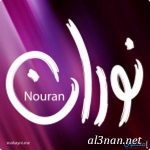 صور-اسم-نوران،-خلفيات-اسم-نوران-،-رمزيات-اسم-نوران_00310 صور اسم نوران 2020, خلفيات اسم نوران , رمزيات اسم نوران