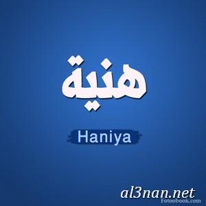 صور-اسم-هنيه،-خلفيات-اسم-هنيه-،-رمزيات-اسم-هنيه_00527 صور اسم هنية 2020, خلفيات اسم هنية, رمزيات اسم هنية