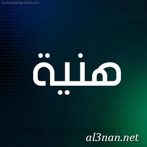 صور-اسم-هنيه،-خلفيات-اسم-هنيه-،-رمزيات-اسم-هنيه_00548 صور اسم هنية 2020, خلفيات اسم هنية, رمزيات اسم هنية