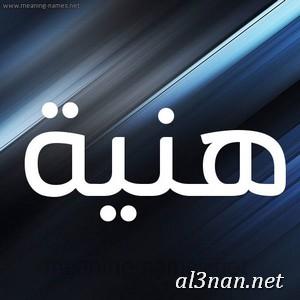 صور-اسم-هنيه،-خلفيات-اسم-هنيه-،-رمزيات-اسم-هنيه_00551 صور اسم هنية 2020, خلفيات اسم هنية, رمزيات اسم هنية