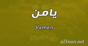 صور-اسم-يامن،-خلفيات-اسم-يامن-،-رمزيات-اسم-يامن_00393-300x158 صور اسم يامن 2020, خلفيات اسم يامن , رمزيات اسم يامن