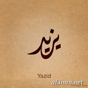 صور-اسم-يزيد،-خلفيات-اسم-يزيد-،-رمزيات-اسم-يزيد_00557 صور اسم يزيد2020, خلفيات اسم يزيد, رمزيات اسم يزيد
