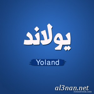 صور-اسم-يولاند،-خلفيات-اسم-يولاند-،-رمزيات-اسم-يولاند_00435 صور اسم يولدند 2020, خلفيات اسم يولدند , رمزيات اسم يولدند